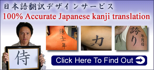 Japanese Kanji symbol Translation